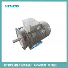 西门子低压三相异步交流电机价格 销售西门子1LE0001 1.5KW