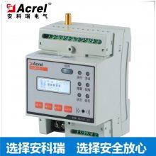 安科瑞ARCM300D-Z智慧用电导轨安装监控装置安全用电探测器