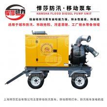 悍莎供应防汛抗旱移动泵车 6寸/8寸/10寸柴油机水泵 应急抢险泵站