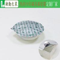 励勤包装 扣肉碗热封铝膜 易撕蒸煮膜 PP碗热封膜 定制厂家