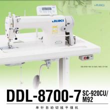 供应JUKI重机工业缝纫机DDL-8700-7电脑缝纫机