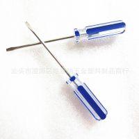 水晶头螺丝刀3mm一字头多功能小螺丝刀维修手机电脑玩具小起子