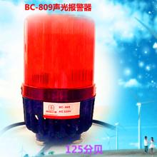 BC-809声光报警器 警示灯工业喇叭LED灯 频闪灯220v 起重机信号灯