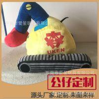 毛绒玩具厂家定制 创意挖掘机毛绒公仔 企业吉祥物定制