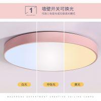 北欧简约LED吸顶灯客厅灯马卡龙房间灯超薄可调光圆形灯
