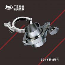 厂家直销 304/316L不锈钢快装接头 直供卫生级 可定制 弯头