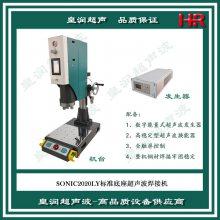 昆山苏州自动化超声波焊接机35KHZ塑料焊接机 上皇润超声波掌握核心技术