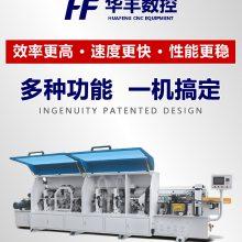 广西华丰数控供应木工全自动封边机,数控加工中心多少钱一台