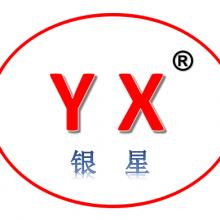 武汉银星伟业物资有限公司