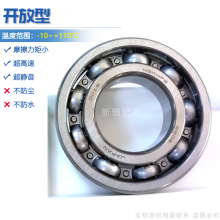 NSK轴承6304 6304ZZ 6304VV6304DDU内径20mm日本进口nsk轴承北京现货