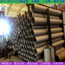 316l材质不锈钢圆管 DN150不锈钢壁厚4圆管