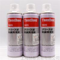 现货供应 threebond日本三键1805长期防锈润滑剂 不侵蚀塑料产品