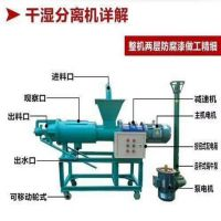 高效环保有机肥设备/螺旋挤压式固液分离机/粪便处理机