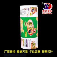 新料 食品蛋糕复合专用印刷卷膜@全自动复合专用包装卷膜 生产厂家