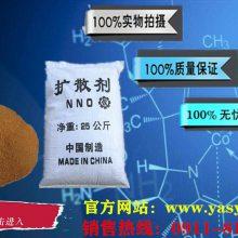 四川直供 优质环保无刺激 分散剂NNO 高浓度染料分散剂 NNO 质量保证