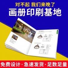 北京及周边定做宣传画册免费设计及制样量大优惠