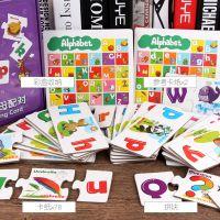 朵莱大小写字母配对卡MG11儿童英文早教认知大块拼图益智玩具批发