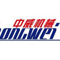 济南中威铸造机械有限责任公司