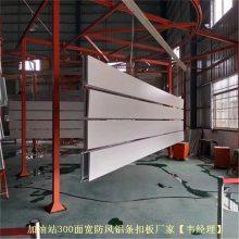 加油站顶面0.8厚条形抗风铝扣板-6米长300宽斜边铝条扣天花价格