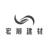 安徽宏顺新型建材有限公司