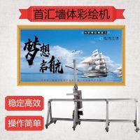 湖南创业便携万能打印机 3D广告墙体彩绘机