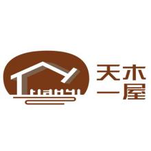 武汉天一木屋木结构工程有限公司