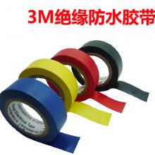 原装正版3M单面胶1350系列玻璃布醋酸布绝缘固定胶带加工订制