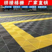 塑料格栅板 免挖槽地板 塑料拼接格栅 洗车房拼接格栅