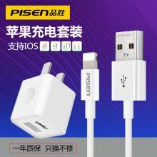 品胜苹果6充电器头iphone6splus原装5六手机7p通用5s安卓套装***