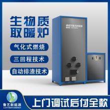 辽宁丹东生物质节能环保取暖炉销售 经济高效加厚板材耐高温
