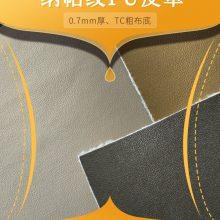 纳帕纹PU皮革0.7粗布底箱包五金礼品精品包装盒眼镜盒PU皮革厂家