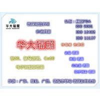 天津辐照中心|上海辐照厂|虹桥电子束灭菌加工咨询中心