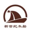 兴化市新世纪木船厂
