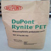 原材料PET FR943-BK507美国杜邦/聚酯纤维级