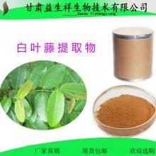 白叶藤提取物 白叶藤速溶粉 白叶藤浸膏粉