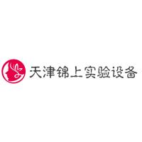 天津锦上实验仪器设备有限公司