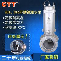 不锈钢立式多级离心水泵50WQP10-10-0.75kw不锈钢排污水泵
