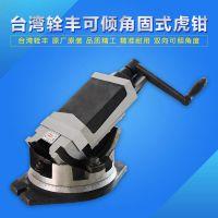 台湾辁丰 可倾斜双向角固式虎钳 4寸6寸 铣床双向平口钳 可调角度