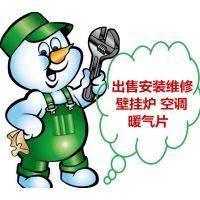 济南金丝燕 戴纳斯帝 东原壁挂炉售后维修85908808
