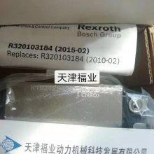 Mechanical fittings R165131420 Rexroth slider