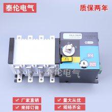 HGLD-100/4自动转换开关 ATS双电源切换开关厂家 泰伦东保电气