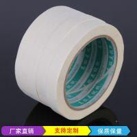 喷漆用美纹纸胶带 /1.5*20M外墙装饰用高粘美纹胶带 支持定制