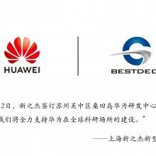 上海新之杰签订苏州华为研发中心YXB54-185-565压型钢板供应合同