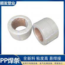 pp塑料圆焊条板焊条聚丙烯焊条热熔焊条加工生产设备焊条米黄色/白色4mm
