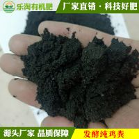 土地整改专用肥 河北厂家直销发酵鸡粪 葡萄专用肥 菌肥菌剂 土壤改良剂