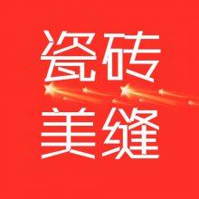 济南桐涵装修装饰工程有限公司