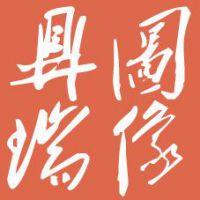徐州鼎瑞图像设计有限公司