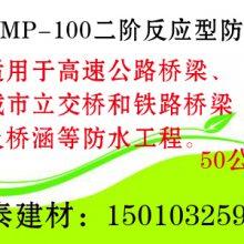 台州市仙居AMP-100二阶反应型防水涂料找哪家