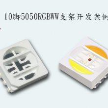 信光电子10脚5050RGBWW五合一支架
