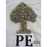 低压聚乙烯 低压PE HDPE 高密度聚乙烯   E01